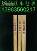 2006·国情调研(上中下)