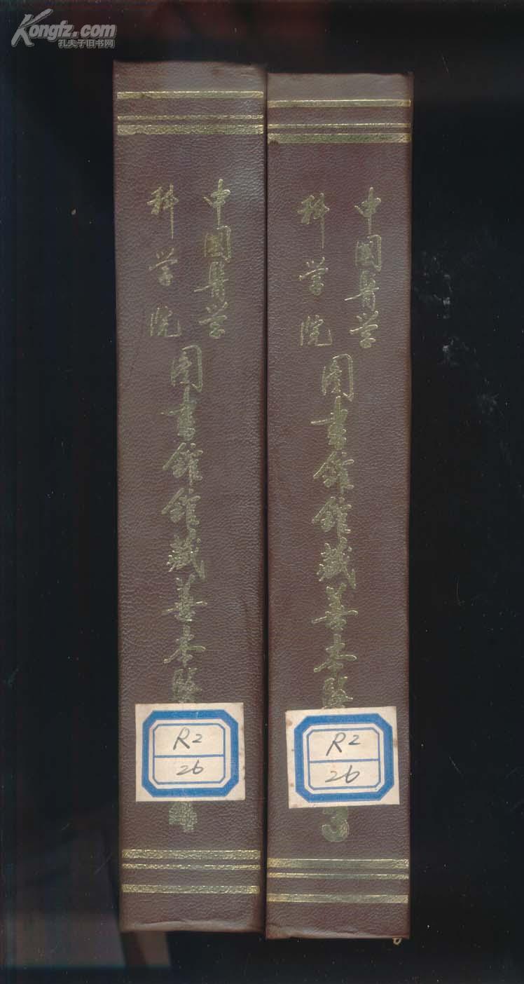 中医书:中国医学科学院图书馆馆藏善本医书第三册(影印刻本)
