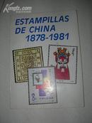 中国邮票集锦《1878-1981》西文版