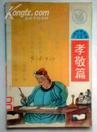 连环画- 孝敬篇,中国传统美德故事
