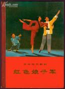 革命现代舞剧 红色娘子军 大32开 布脊精装 2页红印毛主席语录 1970年5月演出本