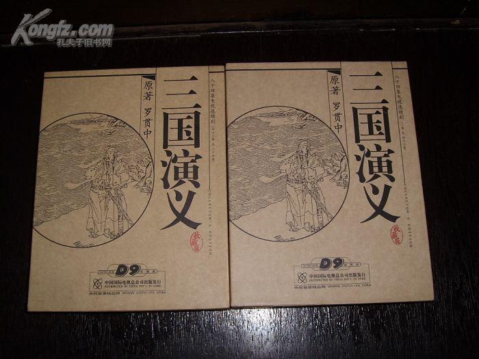 三国演义(2盒14D9)