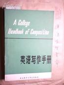 英语写作手册(英文版)