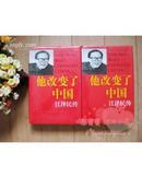 他改变了中国----江泽民传