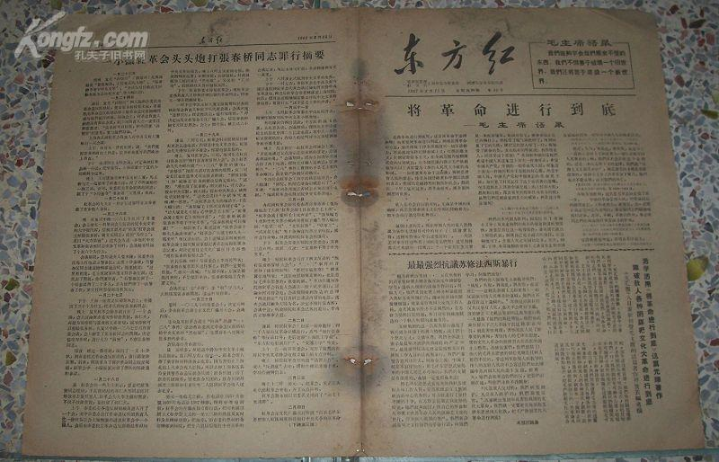 文革小报  东方红 第10号
