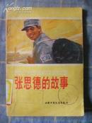 张思德的故事(1978年一版一印 馆藏书 8品)
