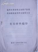 文革资料/温州市革命群众向资产阶级反动路线猛烈开火誓师大会有关材料编印