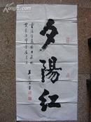 河南省:王光寅2008年77岁书法参赛作品一幅500x970亳米