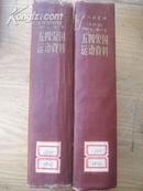 五四爱国运动资料(精装大32开本、59年一版一印)