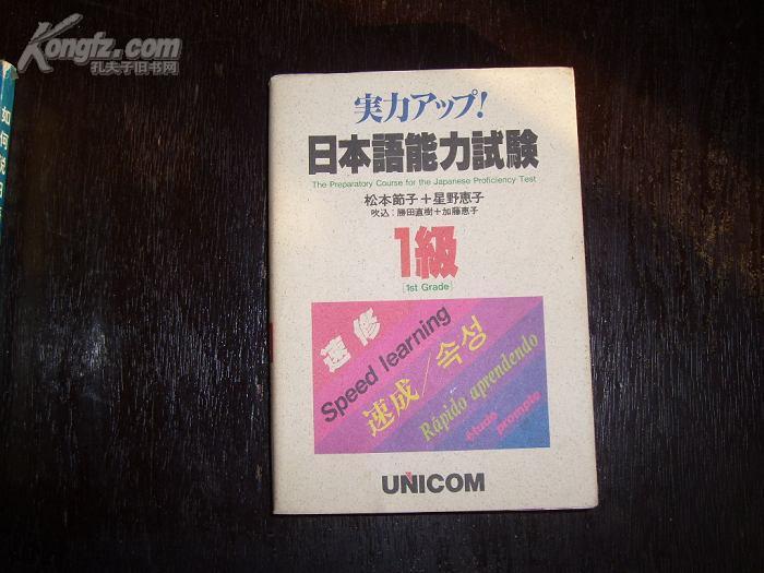 実力アップ!日本語能力試験1級(日文原版)