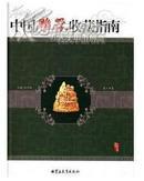 中国雕器收藏指南.