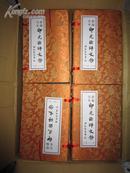 印光法师文钞(全卷四盒24册)