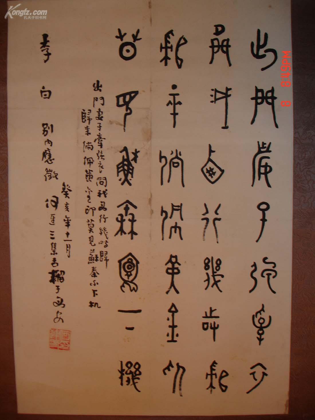 陕西著名书法家何连三篆字中堂一幅,保真,其篆书少见