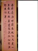 陕西著名书法家王子安书法一幅,包真