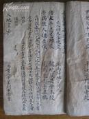 珍稀清咸丰元年手抄风水书:安葬纂集通书全集[一册全]