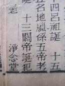 清代木刻板《信心录》(净念堂)卷5有残页  16开