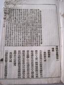 清代光绪《各国约章篡要》卷2,3  白宣纸 有残页 32开