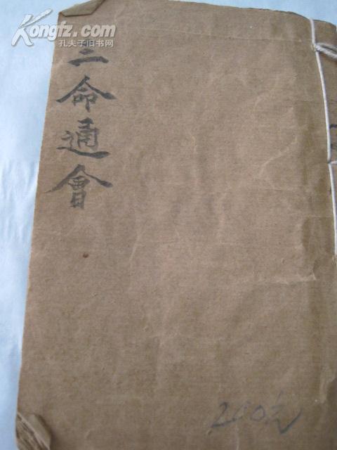 清代木刻板《三命通会》卷1  32开本
