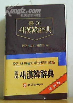 韩国语中的汉字词词典<汉韩辞典>동아 새汉韩辞典 东亚新汉韩辞典