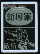 扑克一枚:新四军将领——邓子恢