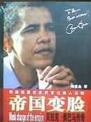 帝国变脸——贝拉克·奥巴马传奇