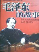 中共领袖开国元勋的故事——毛泽东的故事