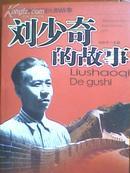 中共领袖开国元勋的故事——刘少奇的故事