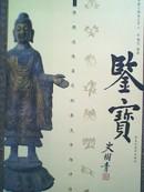 鉴宝——佛教造像秘要及市场评估(彩)