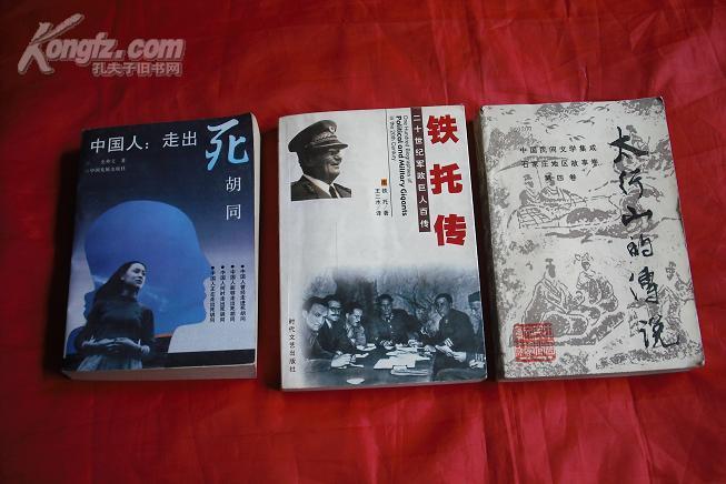 中国人:走出死胡同