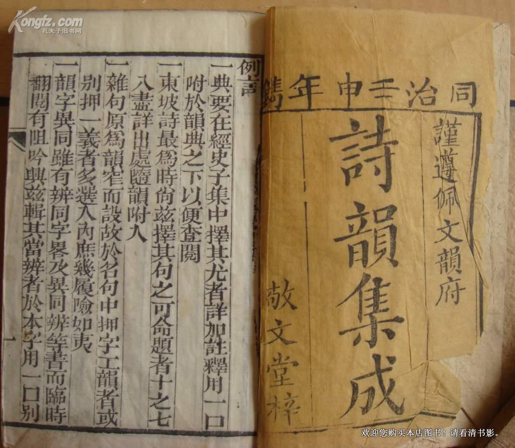 诗韵集成 (清〔同治〕 刻本 白纸 4册  64开本线装书)