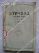 日本的军国主义 天皇制军队和军部 第一册