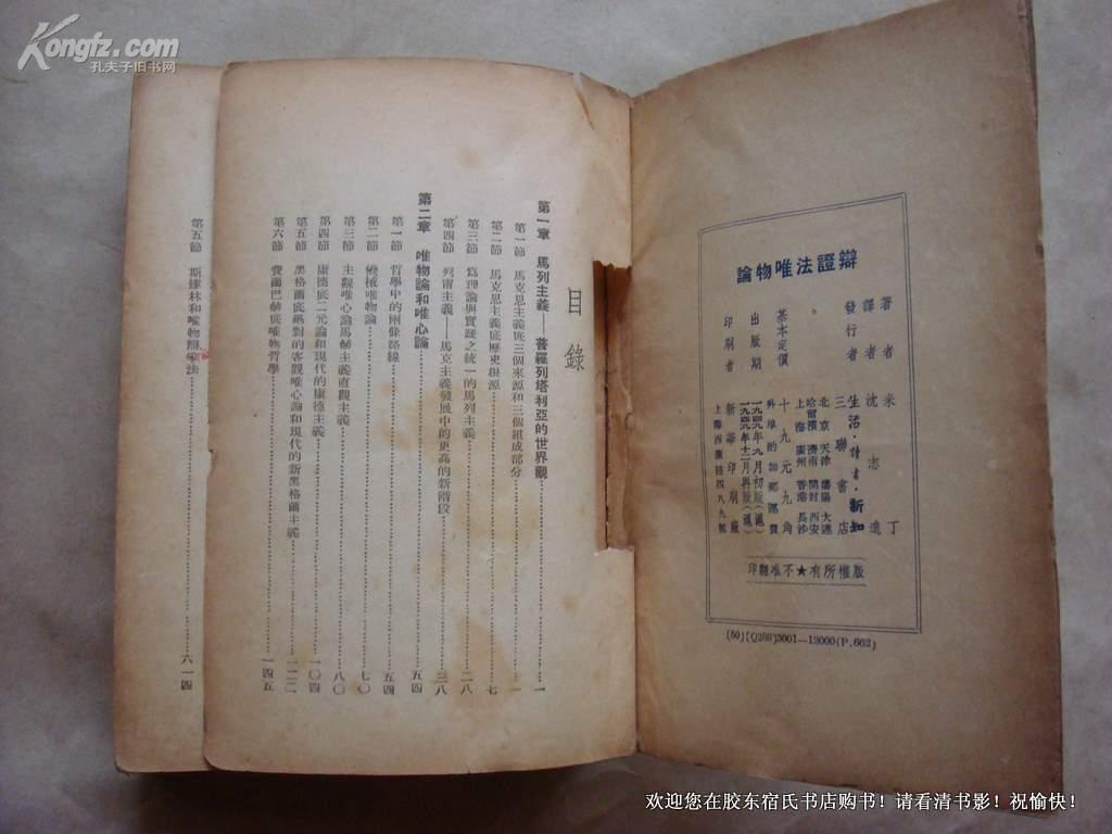 辨证法唯物论(1949年再版〕