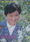 (人民美术)装饰1985.1