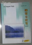 柳宗元研究 ( 2005年第2期, 总第6期 )