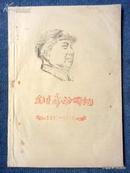 文革油印本*封面毛像*《毛主席的回忆》(1893—1936)