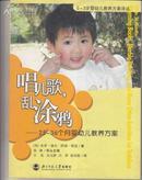 唱儿歌,乱涂鸦  25-36个月婴幼儿教养方案(有现货)