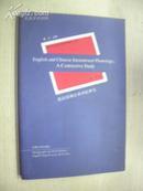 Z 英汉语调音系对比研究(解放军外国语学院英语博士文库)英文原价31
