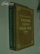 首批国家级名老中医效验秘方精选:正,续2集/各1册合售