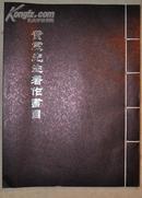 黄裳先生著作书目(线装 仅印92册 第42册 包快递)
