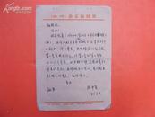 手札(1-6-41) 武汉大学中文系教授 <写作>杂志总编 陈中复 致<中国电影时报>