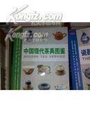全新正版 中国现代茶具图鉴