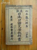漢译《日本口语文法教科書》(增订版)松本龟次郎 著 昭和14年出版 有隣書屋發行