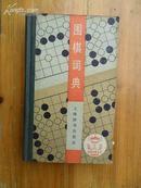 体育词典丛书《围棋词典》赵之云 许宛云 编著 1989年一版一印 上海辞书出版社出版