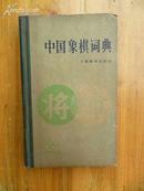 体育词典丛书《中国象棋词典》屠景明 编著 1986年一版一印 上海辞书出版社出版