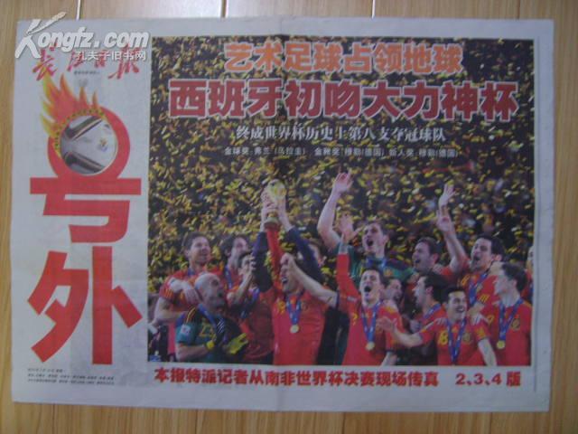 南非世界杯号外(7月12日长江日报出版)
