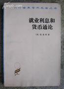 就业利息和货币通论(汉译世界学术名著丛书)