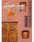 中国古家具收藏鉴赏百问百答