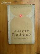 中共上海黨史资料选辑《上海五金商业职工运动史料》1985年出版