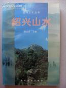 绍兴山水(绍兴文化丛书)