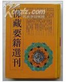 佛藏要籍选刊(全14册 16开精装影印)